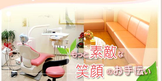 名古屋 ひん矯正歯科クリニック